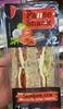 Pause Snack - Sandwich Jambon cru Mozarella Laitue Roquette - Product