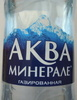 Аква Минерале газированная - Product