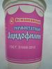 Термостатный Ацидофилин - Product