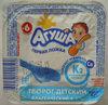 Творог детский «Агуша» классический 4,5 % - Продукт
