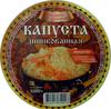 Капуста шинкованная, квашеная, с морковью по старорусским традициям - Product