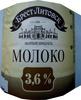 Молоко 3,6% - Product