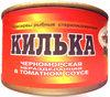 Килька черноморская неразделанная в томатном соусе - Produit
