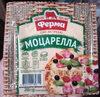 """сир м'який чеддеризований """"Моцарелла"""" - Produit"""