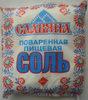 Соль поваренная пищевая - Product