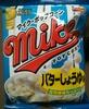Mike pop corn バターしょうゆ味 - Product