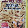 Prawn crackers - 产品