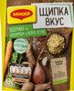 Подправка със зеленчуци - Product