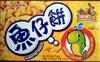 Korepab Snack (Chicken Flavour) - 产品